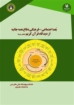 دانلود کتاب بعد اجتماعی - فرهنگی دفاع همه جانبه از دیدگاه قرآن کریم: کتاب دوم