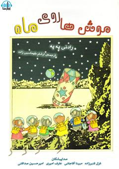 دانلود کتاب صوتی موشها روی ماه