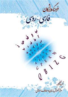 دانلود کتاب فرهنگ واژگان فارسی - روسی
