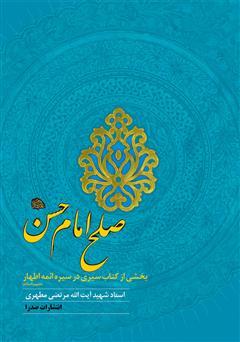 دانلود کتاب صلح امام حسن علیهالسلام