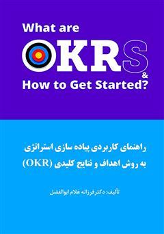 دانلود کتاب راهنمای کاربردی پیاده سازی استراتژی به روش اهداف و نتایج کلیدی (OKR)