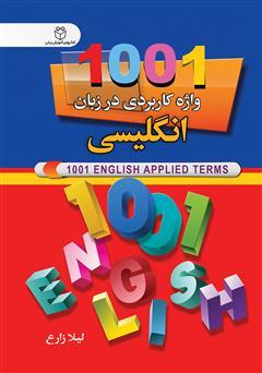 معرفی و دانلود کتاب 1001 واژه کاربردی در زبان انگلیسی