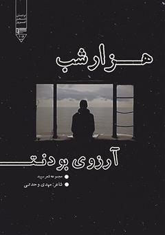 دانلود کتاب هزار شب آرزوی بودنت (مجموعه شعر سپید)