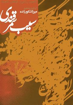 دانلود کتاب سیب سمرقندی: گلچین هزار رباعی از فولکلور تاجیک