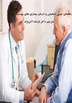 دانلود کتاب راهنمای جیبی تشخیص و درمان بیماریهای پوست