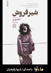 عکس جلد کتاب صوتی شیرفروش