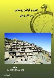 دانلود کتاب حقوق و قوانین روستایی در گذر زمان
