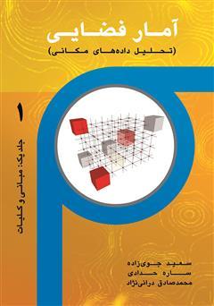 دانلود کتاب آمار فضایی (تحلیل دادههای مکانی)