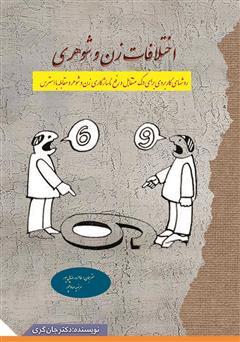 دانلود کتاب اختلافات زن و شوهری