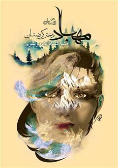دانلود کتاب مهباد دختر کردستان