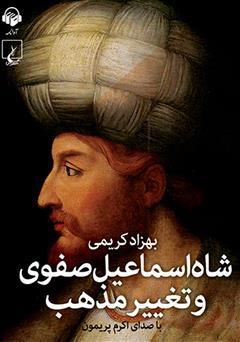 دانلود کتاب صوتی شاه اسماعیل صفوی و تغییر مذهب