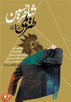 دانلود کتاب طنزهای شاطر حسین