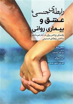 دانلود کتاب رابطهی جنسی، عشق و بیماری روانی: راهنمای زوجین برای در کنار هم ماندن و داشتن رابطهی صمیمی