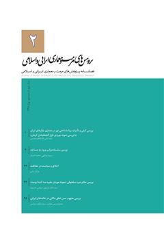 دانلود فصلنامه علمی پژوهشهای مرمت و مطالعات معماری ایرانی اسلامی - شماره 2