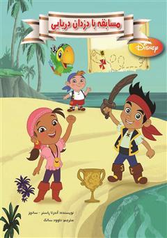 دانلود کتاب مسابقه با دزدان دریایی