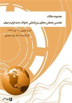 دانلود کتاب مجموعه مقالات هفتمین همایش مجازی بین المللی تحولات جدید ایران و جهان