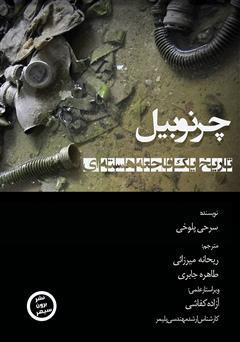 دانلود کتاب صوتی چرنوبیل: تاریخ یک فاجعه هستهای