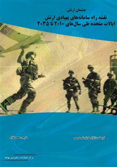 دانلود کتاب چشمان ارتش: نقشه راه سامانههای پهپادی ارتش ایالات متحده طی سالهای 2010 تا 2035
