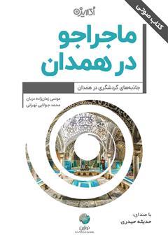 دانلود کتاب صوتی ماجراجو در همدان