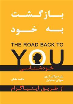 دانلود کتاب بازگشت به خود: خودشناسی از طریق اینیاگرام