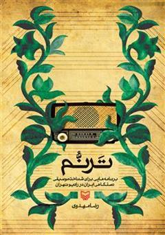 دانلود کتاب ترنم: برنامه هایی برای شناخت موسیقی دستگاهی ایران در رادیو تهران