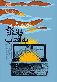 معرفی و دانلود کتاب خرمشهر، خانهی رو به آفتاب