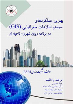 دانلود کتاب بهترین عملکردهای سیستم اطلاعات جغرافیایی (GIS) در برنامه ریزی شهری