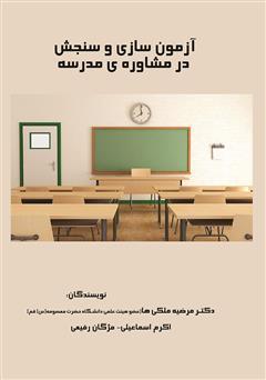 دانلود کتاب آزمون سازی و سنجش در مشاورهی مدرسه