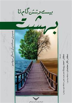 عکس جلد کتاب بیست و شش گام تا بهشت: مسیری ساده برای زندگی بهتر