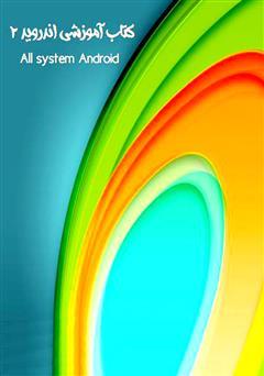 دانلود کتاب آموزشی اندروید 2 (All System Android)