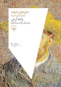 دانلود کتاب جانهای شیفته: دیالوگهای شاعرانه