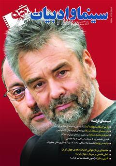 دانلود مجله سینما و ادبیات - شماره 60