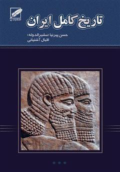 دانلود کتاب تاریخ کامل ایران