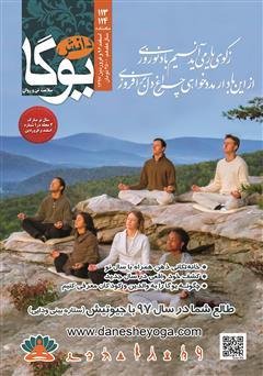 دانلود ماهنامه دانش یوگا شماره 113 - 114
