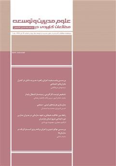 دانلود دو ماهنامه مطالعات کاربردی در علوم مدیریت و توسعه - شماره 16 - جلد اول