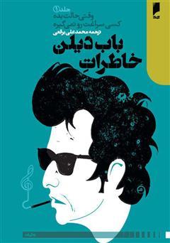 دانلود کتاب خاطرات باب دیلن: وقتی حالت بده کسی سراغت رو نمیگیره