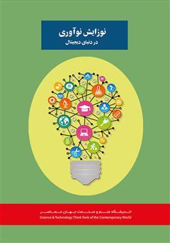 دانلود کتاب نوزایش نوآوری در دنیای دیجیتال