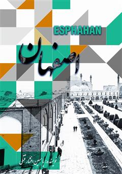 معرفی و دانلود کتاب اصفهان
