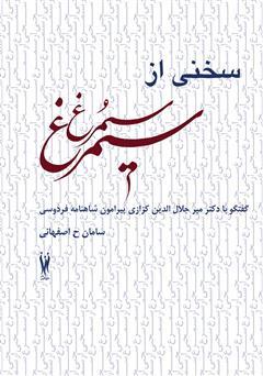دانلود کتاب سخنی از سیمرغ (گفتگو با دکتر میر جلال الدین کزازی پیرامون شاهنامه فردوسی)