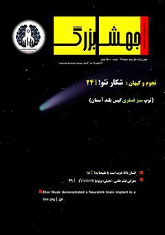 دانلود ماهنامه علمی جهش بزرگ - شماره 19