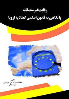 دانلود کتاب رقابت غیرمنصفانه با نگاهی به قانون اساسی اتحادیه اروپا