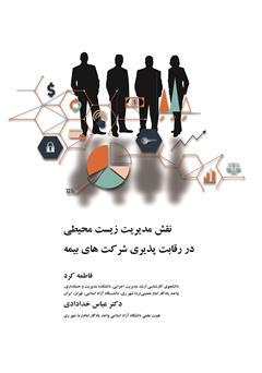 دانلود کتاب نقش مدیریت زیست محیطی در رقابت پذیری شرکتهای بیمه