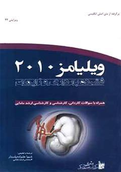 معرفی و دانلود کتاب ویلیامز 2010: فشرده بارداری و زایمان