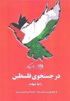دانلود کتاب در جستجوی فلسطین