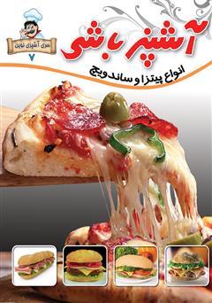 دانلود کتاب آشپزباشی: انواع پیتزا و ساندویچ