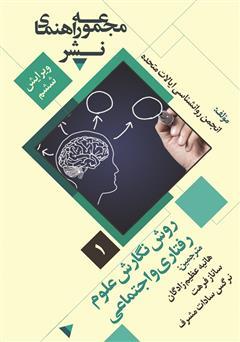 دانلود کتاب روش نگارش علوم رفتاری و اجتماعی: مجموعه راهنمای نشر