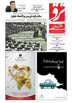 دانلود دوهفتهنامه ترقی اقتصادی - شماره 48