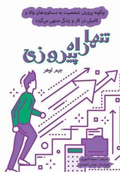 معرفی و دانلود کتاب تنها راه پیروزی