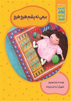 دانلود کتاب ببعی نه پشم هیچ هیچ