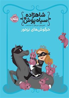دانلود کتاب شاهزاده سیاه پوش 3: خرگوشهای بزخور